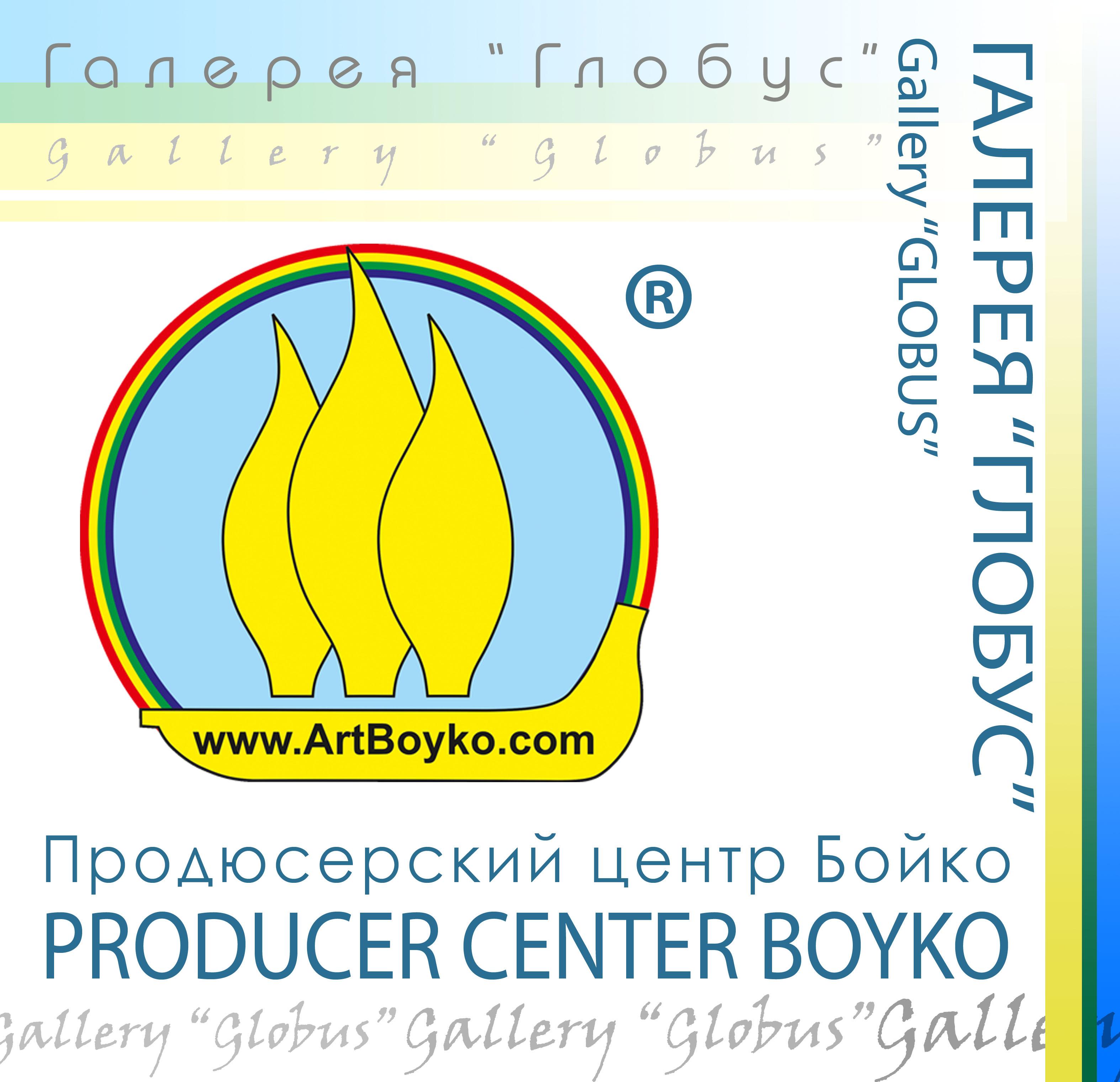 """Продюсерский центр Бойко, Галерея \""""Глобус\"""""""